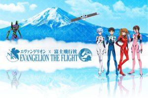 エヴァ×富士飛行社「EVANGELION THE FLIGHT」7/18始動