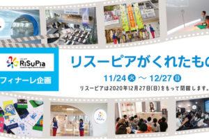 リスーピア、12/27閉館 フィナーレ企画を実施 今後は新施設をオープン予定