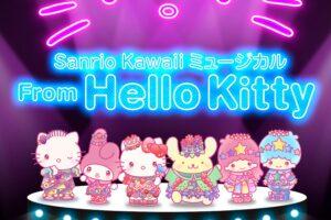 ミラクルギフトパレード特別公演も「Sanrio Kawaii ミュージカル『From Hello Kitty』」豊洲で上演決定